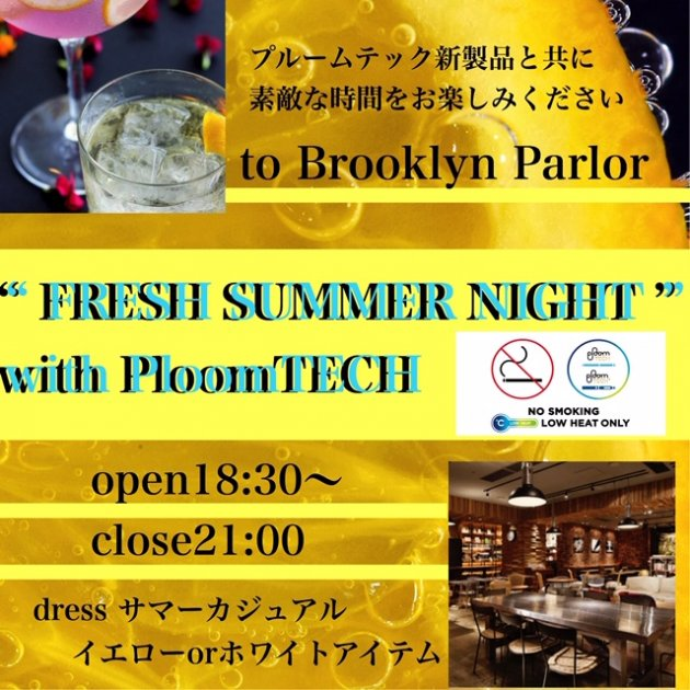 FRESH SUMMER NIGHT with ploomTECH